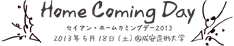 ホームカミングデイ_4